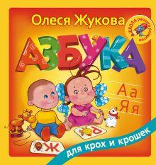 Жукова О.С. - Азбука для крох и крошек обложка книги