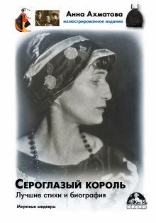 Ахматова А.А. - Сероглазый король обложка книги