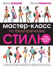 Найденская Н.Г., Трубецкова И.А. - Мастер-класс по безупречному стилю обложка книги