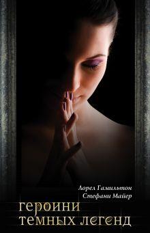 Героини темных легенд обложка книги