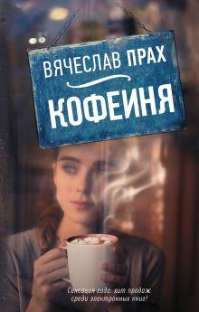 Прах В. - Кофейня обложка книги