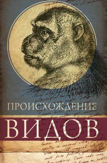 Дарвин Ч.Р. - Происхождение видов обложка книги