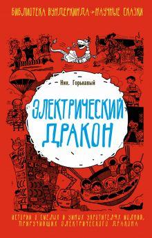 Горькавый Ник - Электрический дракон обложка книги