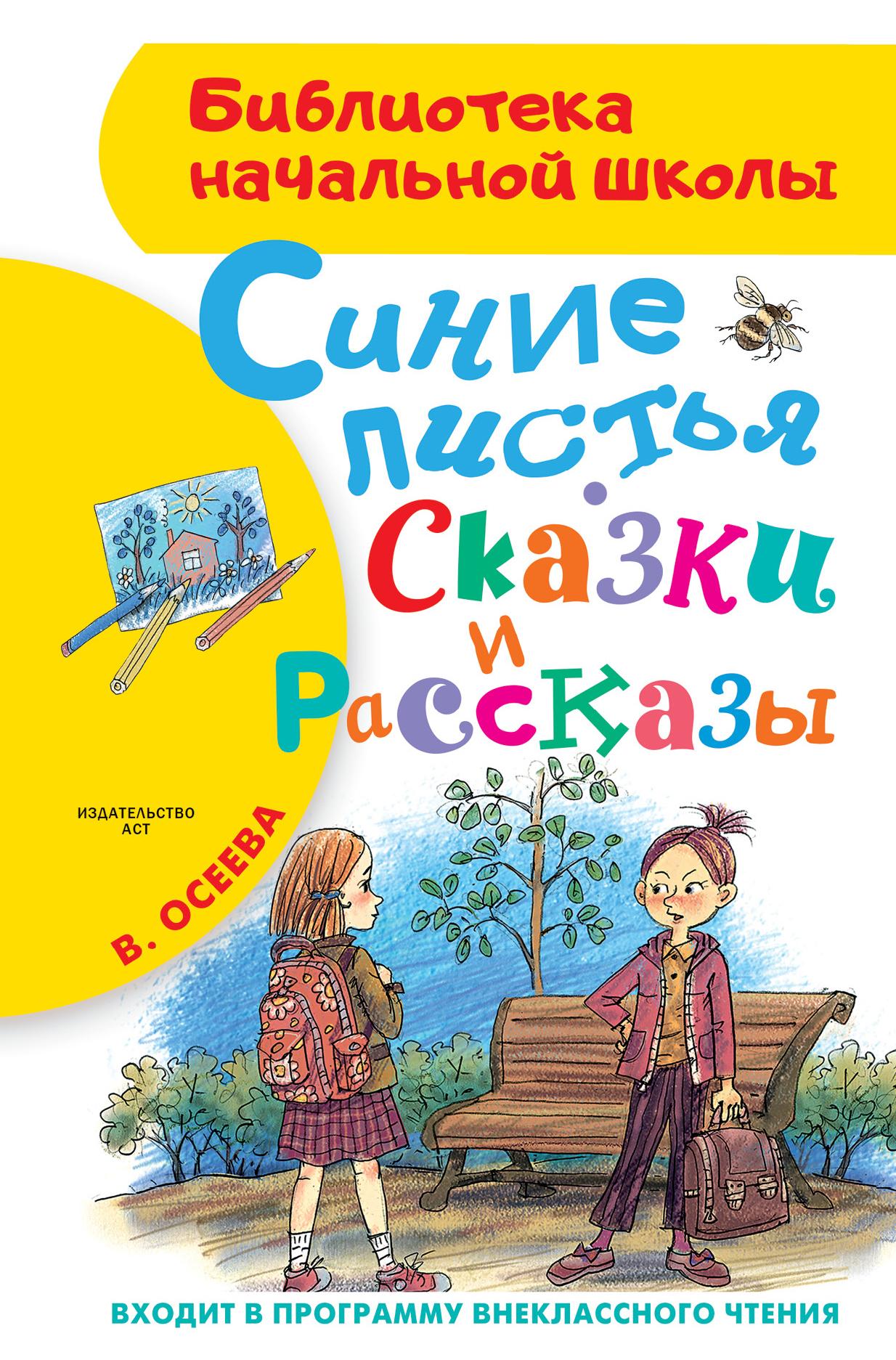 Осеева В.А. Синие листья. Сказки и рассказы