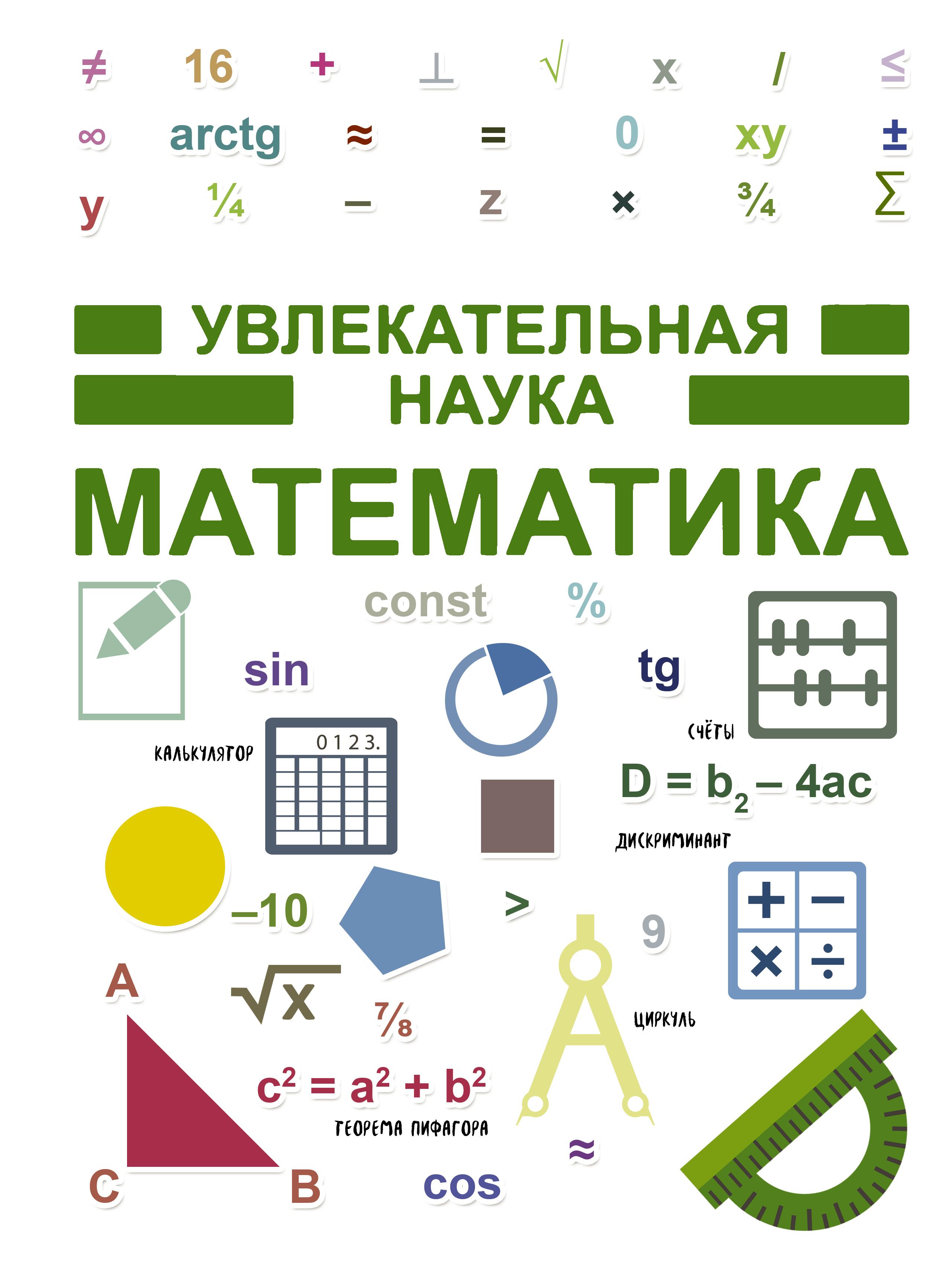 Математика ( .  )