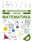 . - Математика' обложка книги