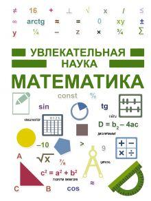 . - Математика обложка книги