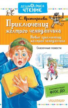 Прокофьева С.Л. - Приключения жёлтого чемоданчика. Новые приключения жёлтого чемоданчика обложка книги