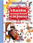 Пушкин А.С., Толстой Л.Н. - Сказки волшебной страны' обложка книги