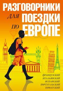. - Разговорники для поездки по Европе. 5 в одном комплекте: французский, итальянский, испанский, португальский, хорватский обложка книги