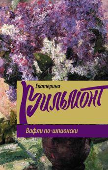 Вильмонт Е.Н. - Вафли по-шпионски обложка книги