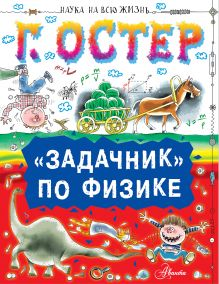 Остер Г.Б. - Задачник по физике обложка книги