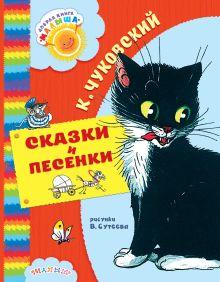 Чуковский К.И. - Сказки и песенки обложка книги