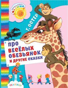 Про весёлых обезьянок и другие сказки обложка книги