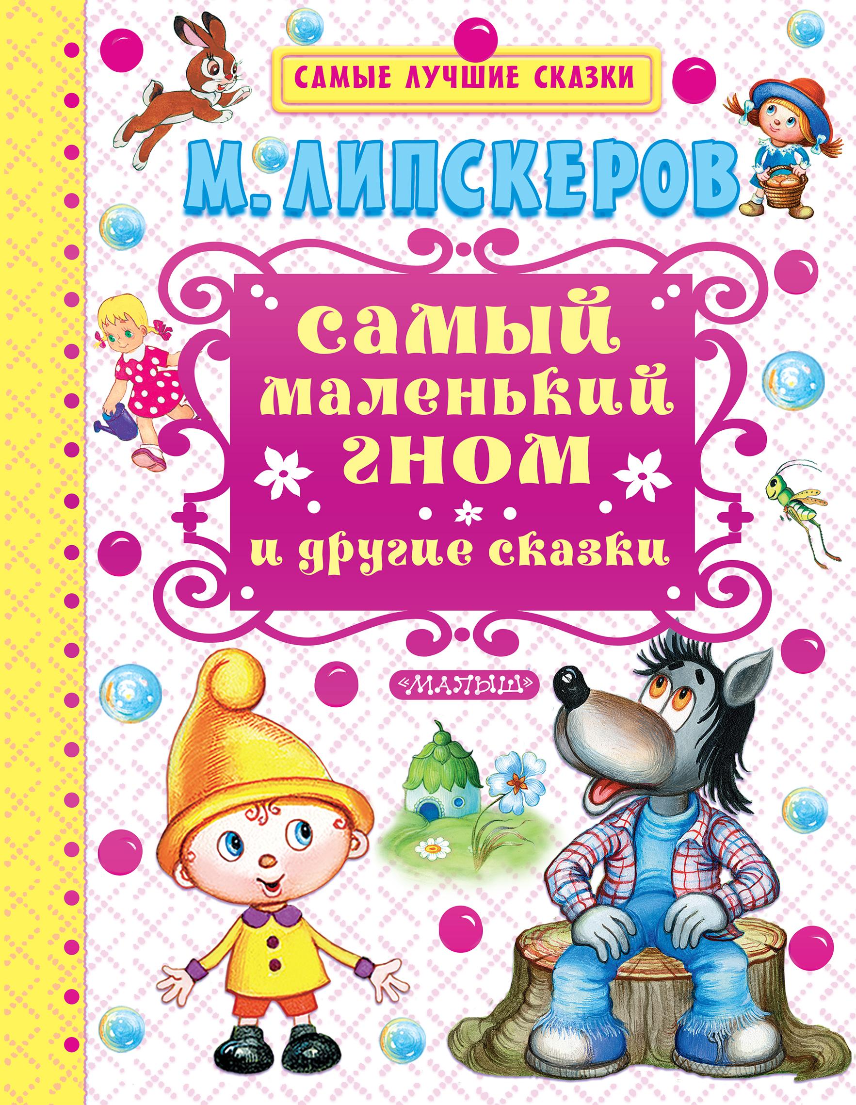 Липскеров М.Ф. Самый маленький гном и другие сказки
