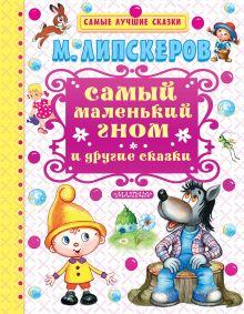 Липскеров М.Ф. - Самый маленький гном и другие сказки обложка книги