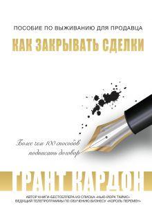 Кардон Г. - Пособие по выживанию продавца: как закрывать сделки обложка книги