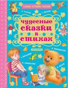 Михалков С.В. - Чудесные сказки в стихах обложка книги