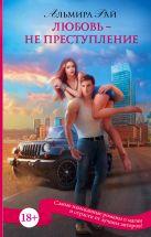 Рай Альмира - Любовь - не преступление' обложка книги