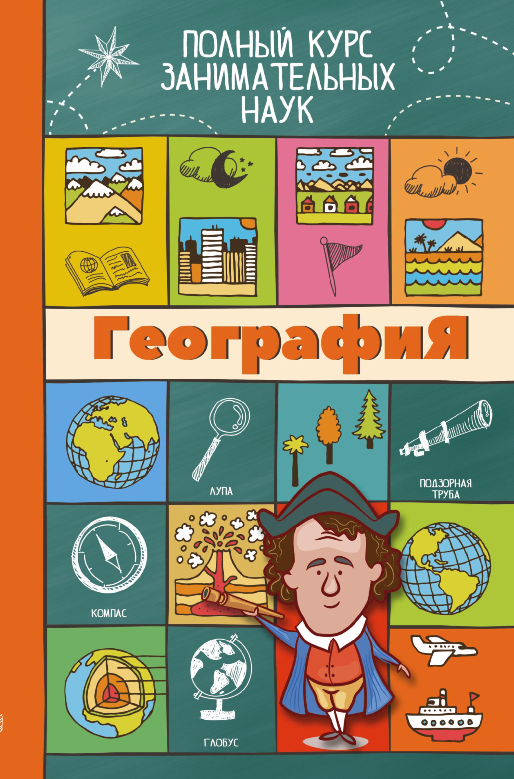 География от book24.ru