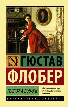 Госпожа Бовари обложка книги