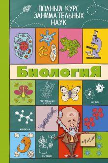 . - Биология обложка книги