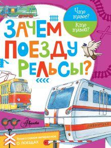 Чукавин А.А., Малов В.И. - Зачем поезду рельсы? обложка книги