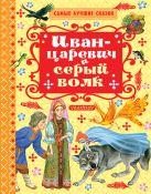 Толстой А.Н. - Иван-Царевич и серый волк' обложка книги
