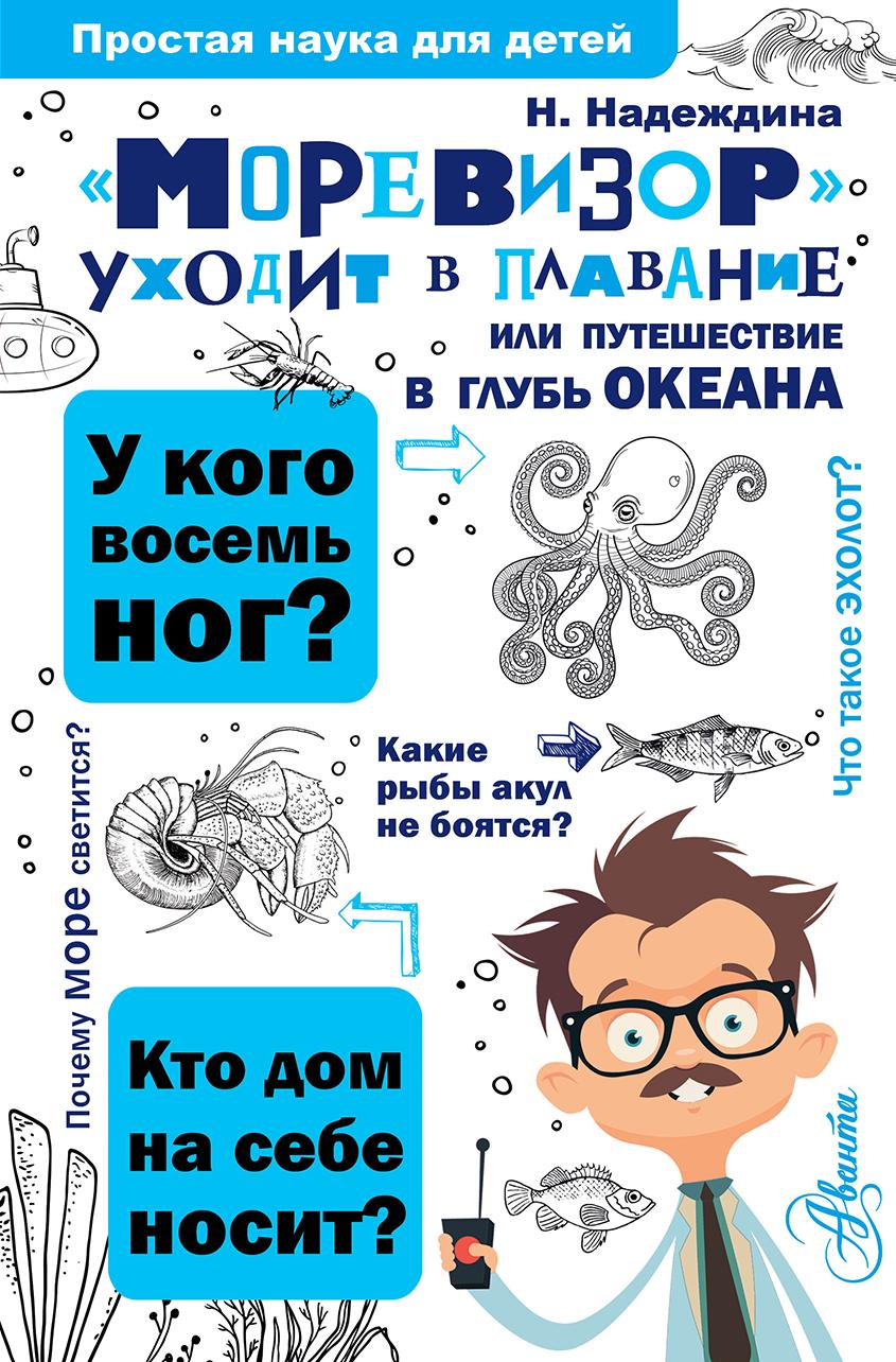 """Моревизор"" уходит в плавание, или путешествие в глубь океана ( Надеждина Н.А.  )"