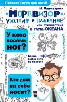 Надеждина Н.А. - Моревизор уходит в плавание, или путешествие в глубь океана' обложка книги
