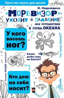Надеждина Н.А. - Моревизор уходит в плавание, или путешествие в глубь океана обложка книги
