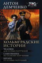 Хольмградские истории