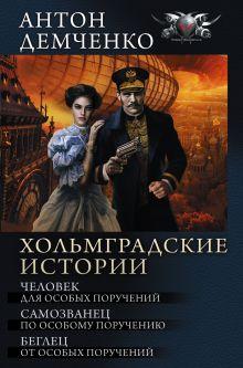 Демченко А.В. - Хольмградские истории обложка книги