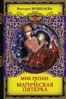 Кошелева В.С. - Мик Репин и Магическая Пятерка обложка книги