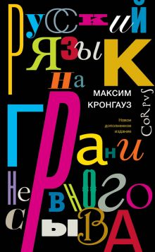 Кронгауз М.А. - Русский язык на грани нервного срыва обложка книги