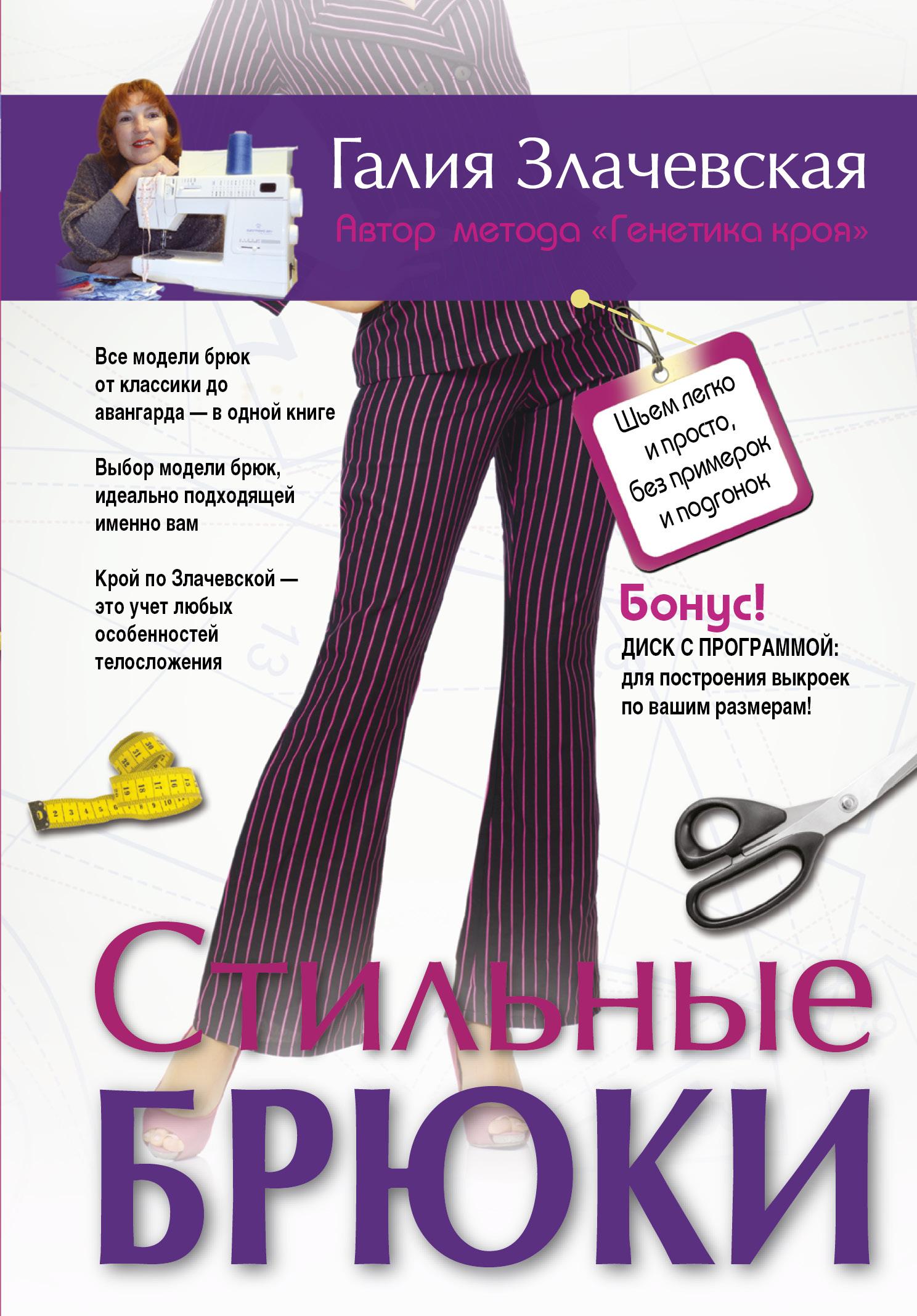 Стильные брюки. Шьем легко и просто, без примерок и подгонок + DVD