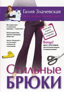 Злачевская Г. - Стильные брюки. Шьем легко и просто, без примерок и подгонок + DVD обложка книги