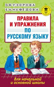 Узорова О.В., Нефедова Е.А. - Правила и упражнения по русскому языку для начальной и основной школы обложка книги