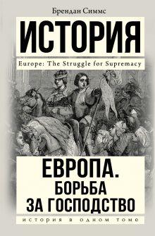 Симмс Б. - Европа. Борьба за господство: с 1453 года по настоящее время обложка книги