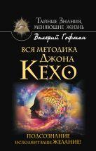 Гофман Валерий - Вся методика Джона Кехо. Подсознание исполнит ваше желание!' обложка книги