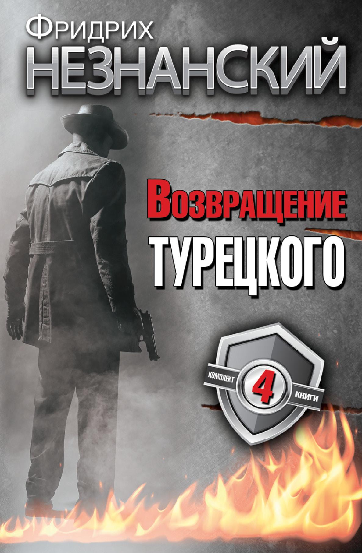 Незнанский Ф.Е. Фридрих Незнанский. Возвращение Турецкого фридрих незнанский провинциальный детектив