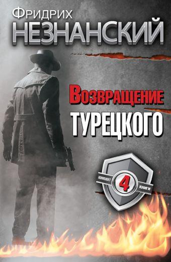 Фридрих Незнанский. Возвращение Турецкого Незнанский Ф.Е.