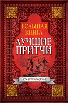 . - Большая книга лучших притч всех времен и народов обложка книги