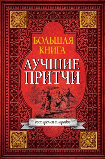 Большая книга лучших притч всех времен и народов .