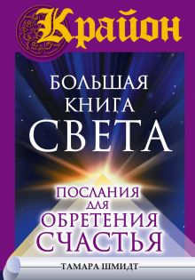 Шмидт Тамара - Крайон. Большая книга Света. Послания для обретения Счастья обложка книги