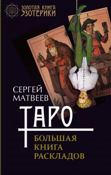 Матвеев С.А. - Таро. Большая книга раскладов обложка книги