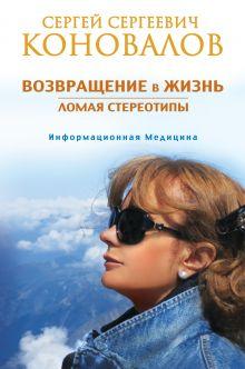 Коновалов С.С. - Возвращение в жизнь. Ломая стереотипы обложка книги