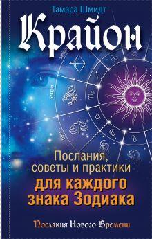 Шмидт Тамара - Крайон. Послания, советы и практики для каждого Знака Зодиака обложка книги