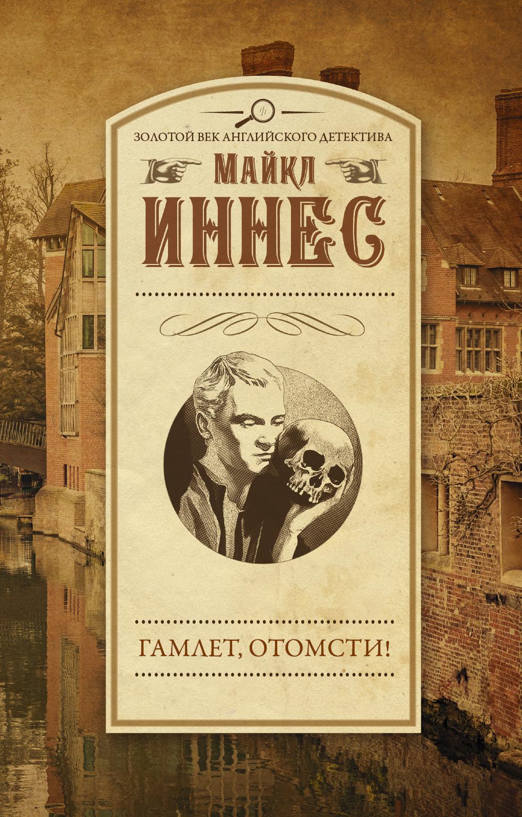 Иннес М. Гамлет, отомсти! гамлет отомсти