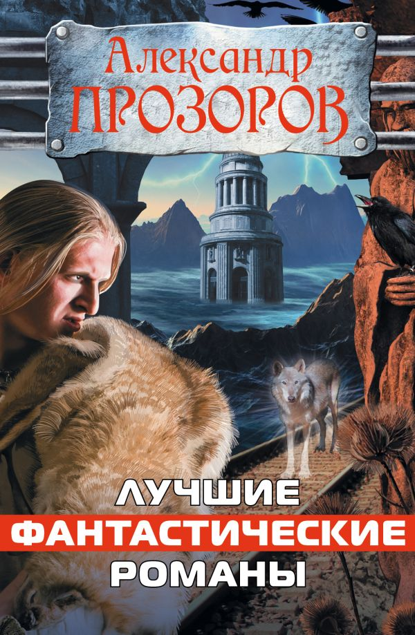 Лучшие фантастические романы Прозоров А.Д.